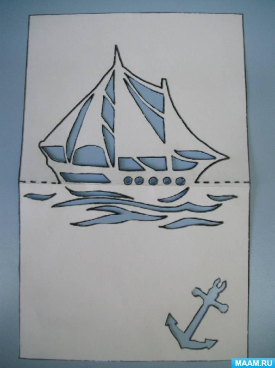 Открытка кораблик киригами с шаблоном на 23 февраля 3 класс, поздравление картинки