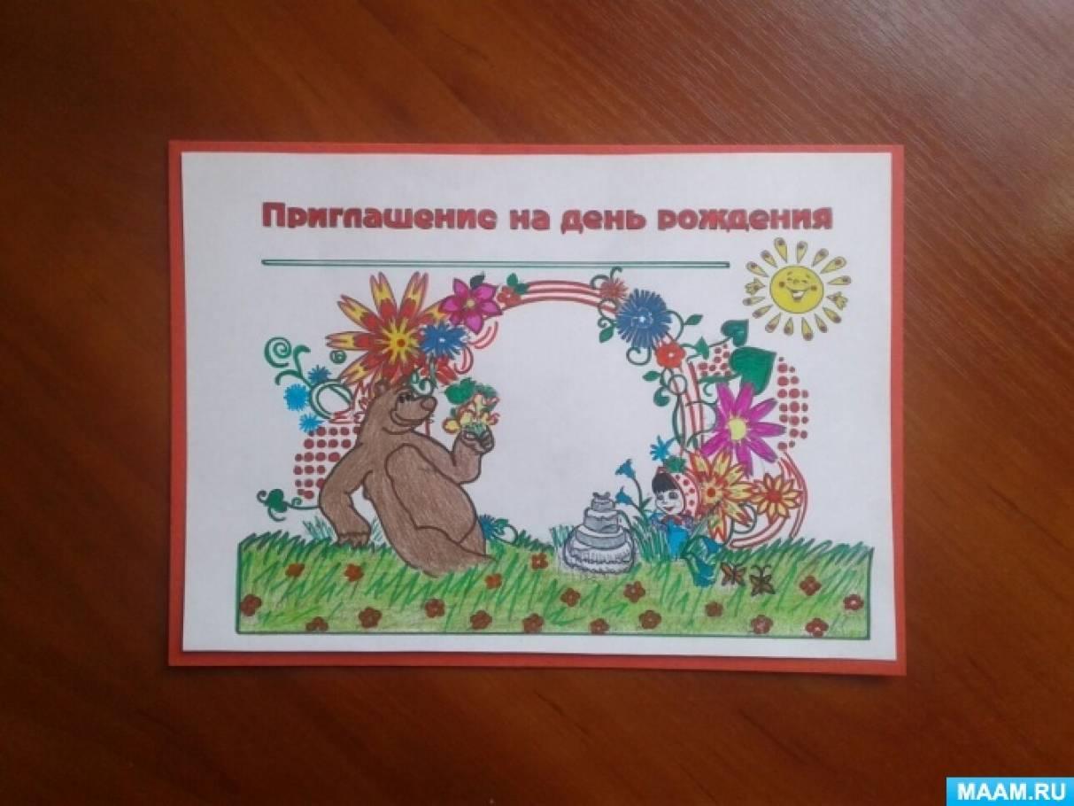 Мастер-класс по изготовлению открытки «Приглашение на день рождения»