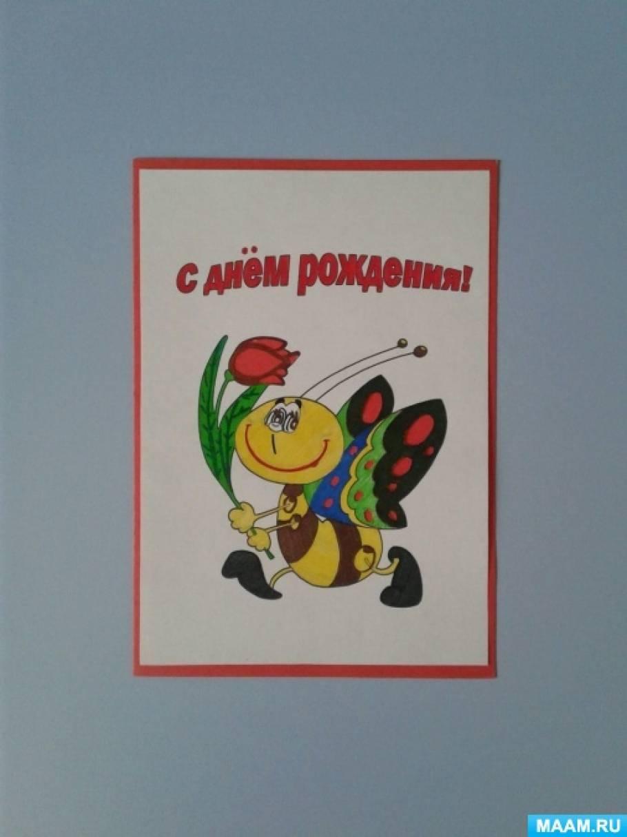 Мастер-класс по изготовлению открытки «С Днём рождения!»