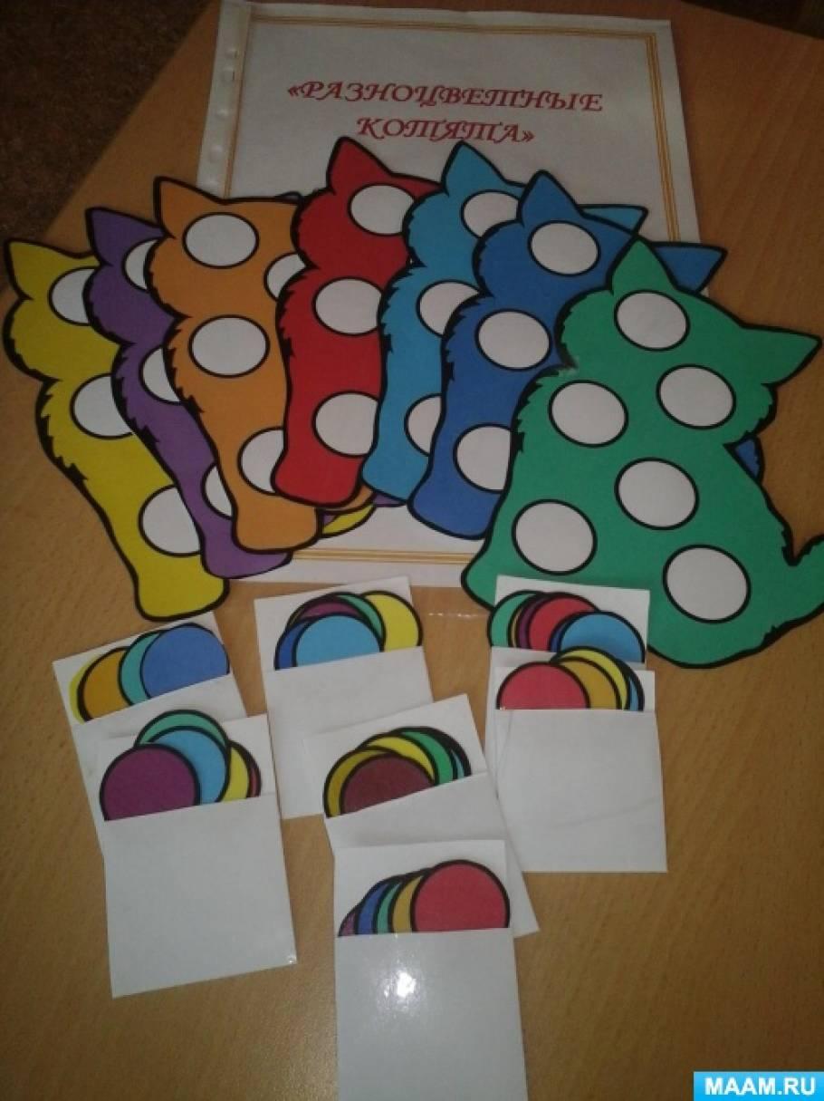 Дидактические игры Разноцветные котята Воспитателям детских  Дидактические игры Разноцветные котята