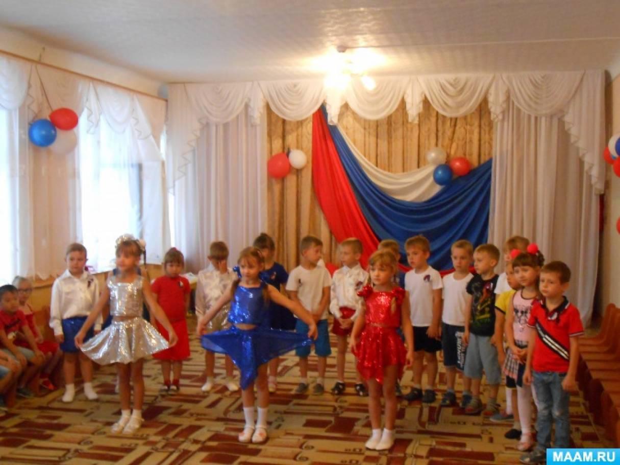 Фотоотчет о дне Российского флага