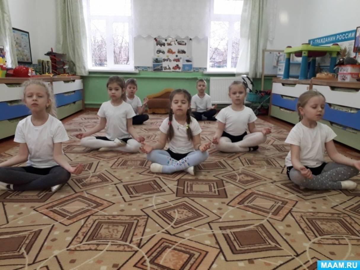 Мастер-класс для воспитателей ДОУ на тему: «Элементы детской йоги как вид здоровьесберегающих технологий»
