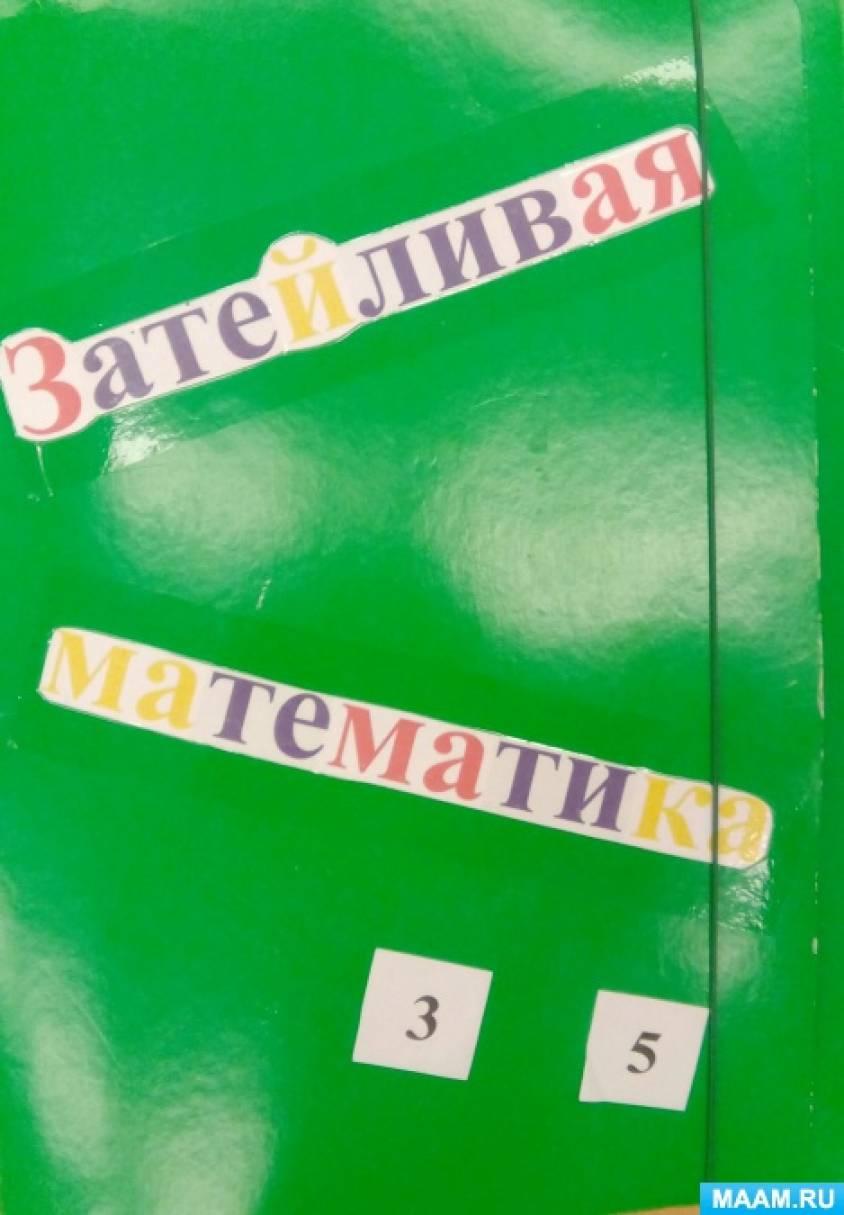 Лэпбук «Затейливая математика» для детей младшего дошкольного возраста