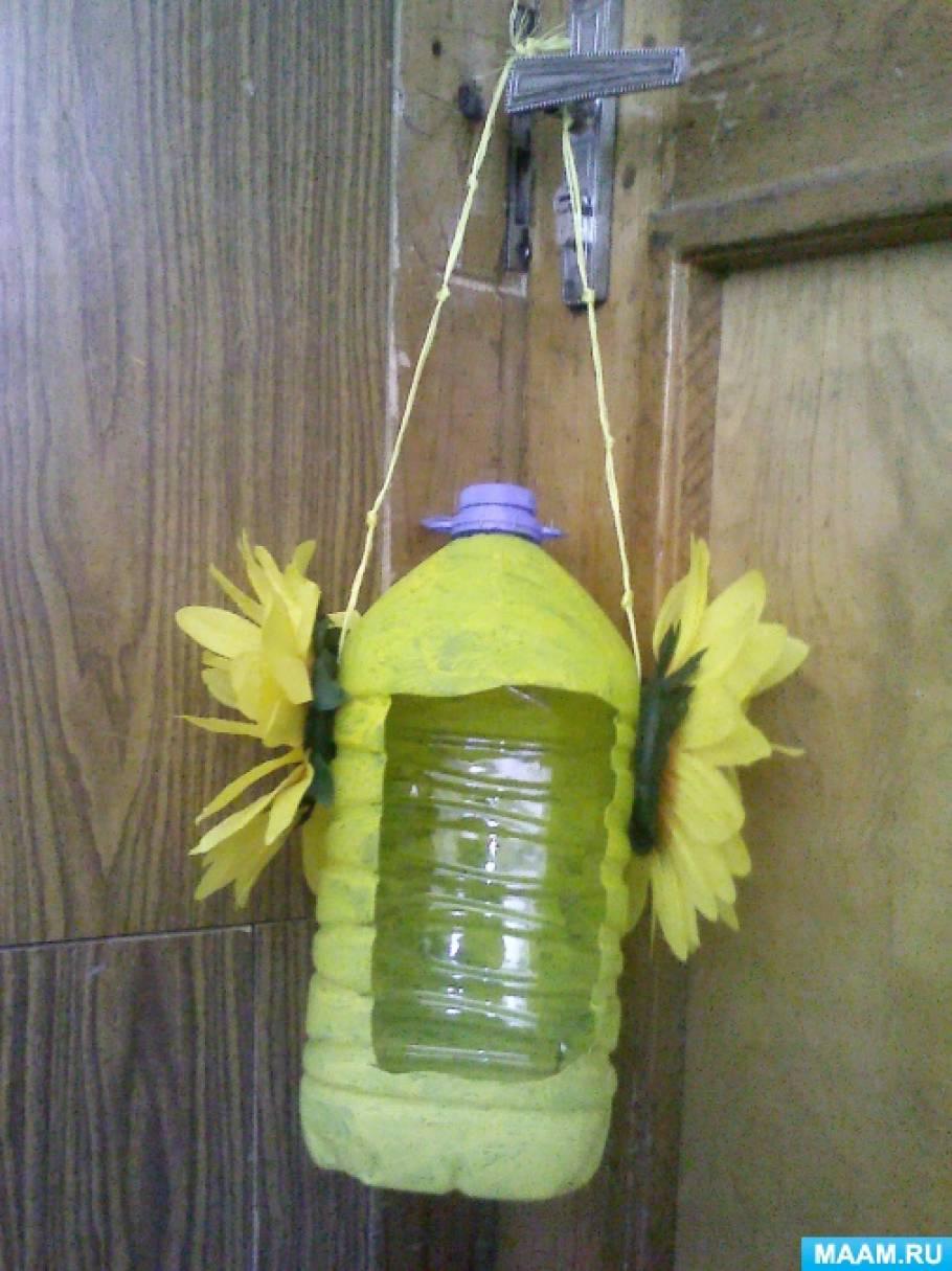 Кормушка из пластиковой бутылки «Солнечное чудо»