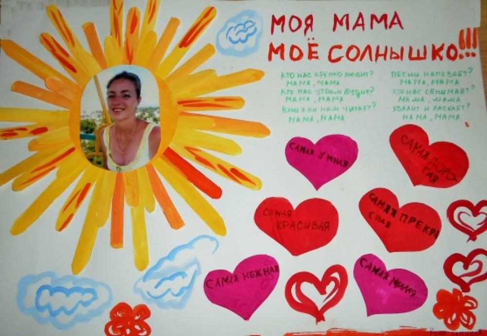 плакат про маму сильверстоун