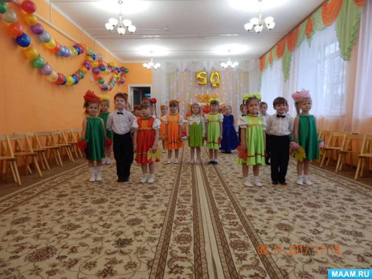 Фотоотчет «С юбилеем, детский сад!»
