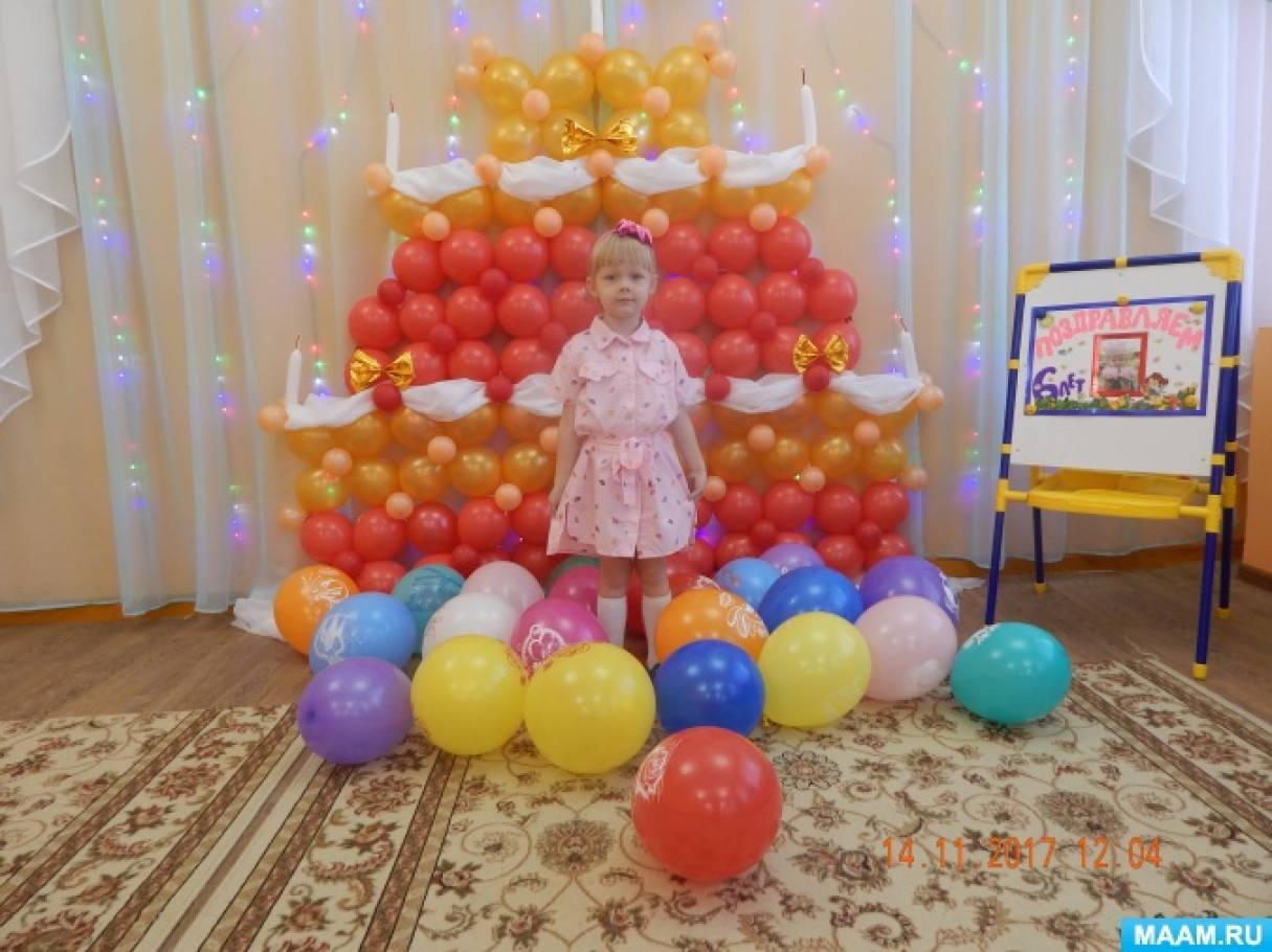 Развлечение «С днем рождения!» Праздник для девочки 6 лет