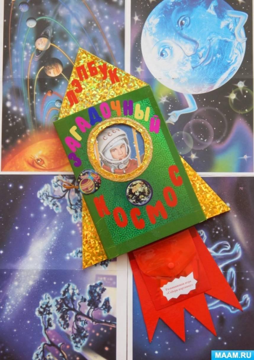 Лепбук «Загадочный космос» для детей старшего дошкольного ...