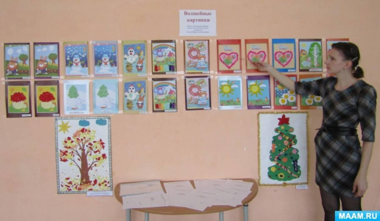 Фотоотчет «Кружок «Волшебная бумага» по развитию сенсомоторики детей 4–5 лет»