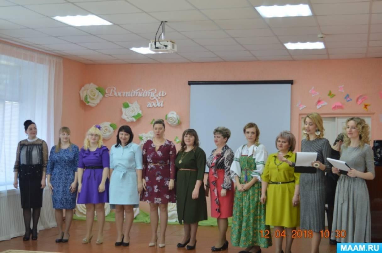Фотоотчет об участии в муниципальном этапе Всероссийского конкурса «Воспитатель года России— 2018»