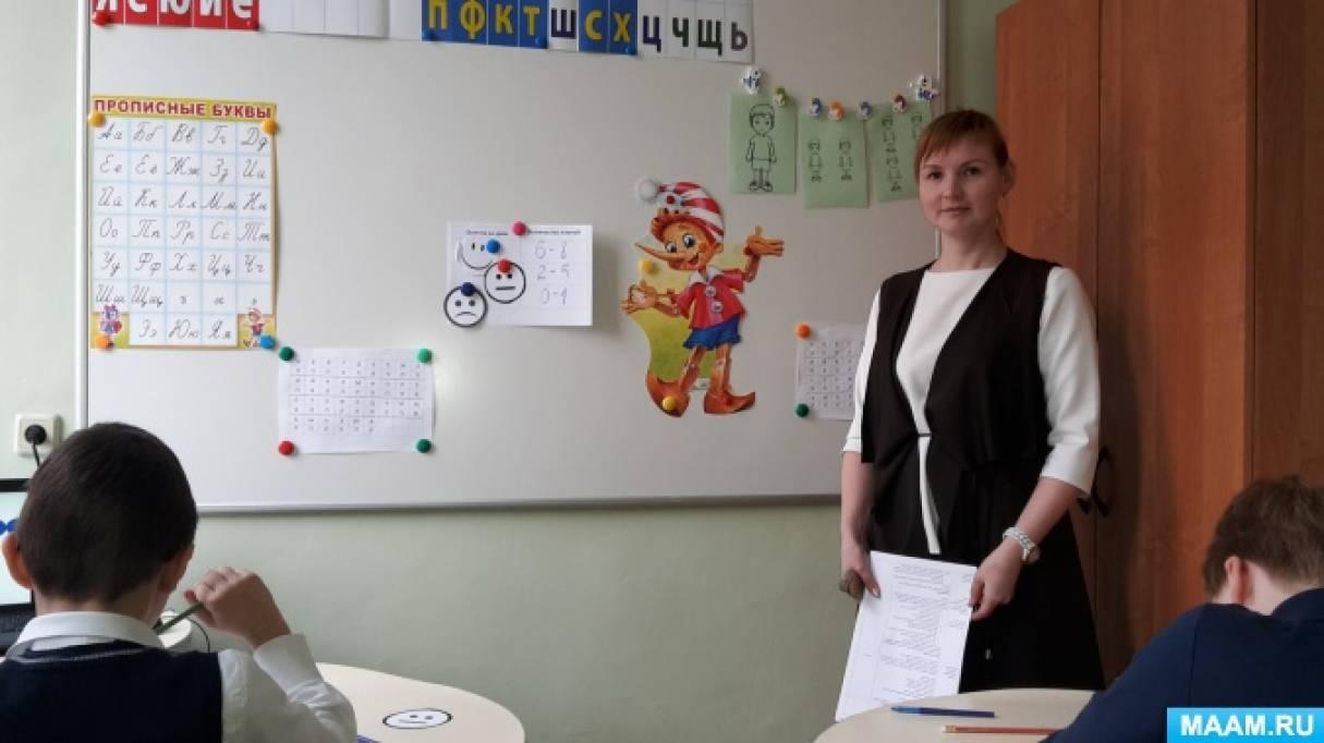 Сценарий урока учителя-логопеда с детьми 2 класса, испытывающими трудности в освоении письменной речи