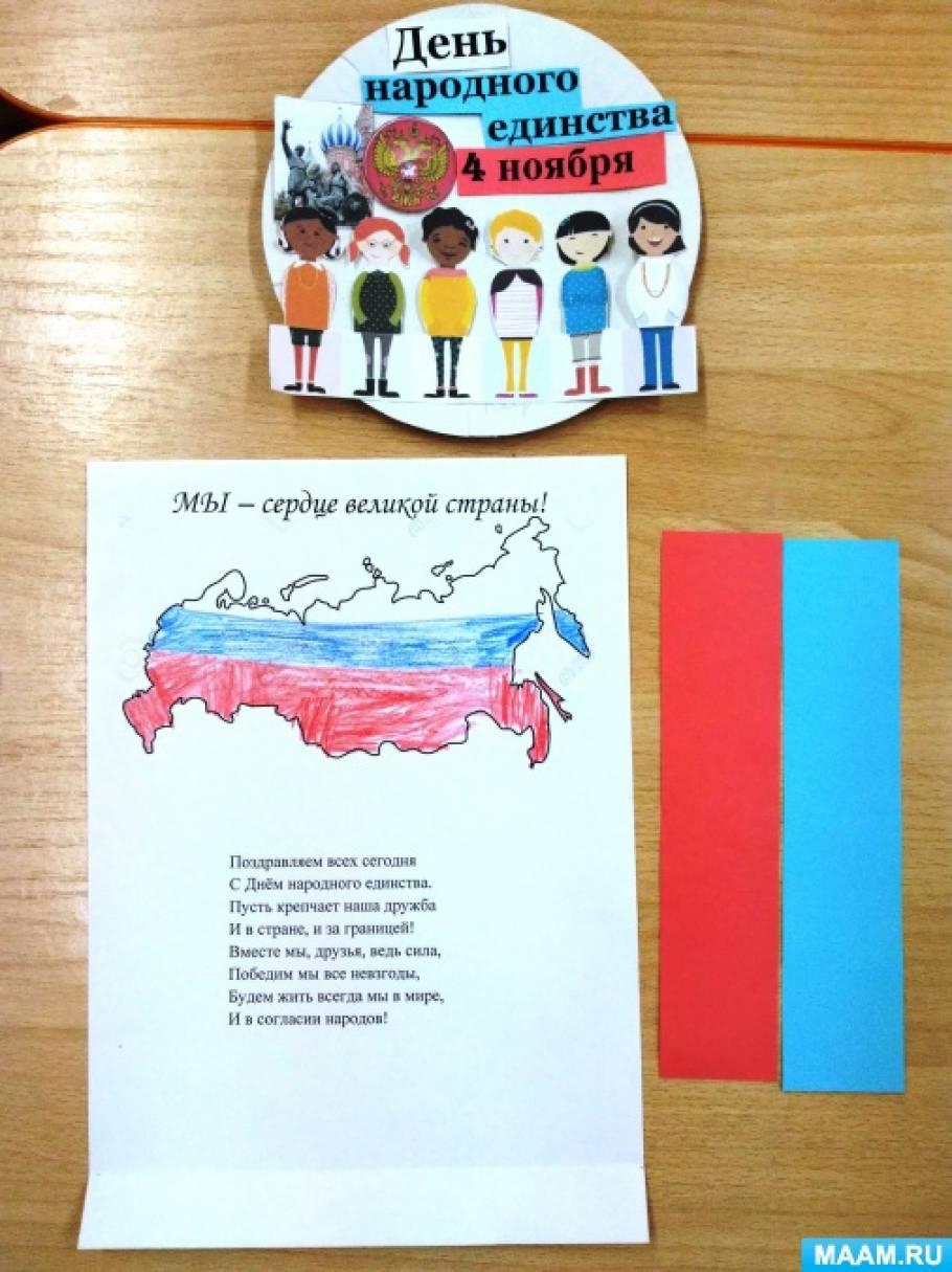 Мастер-класс по изготовлению открытки ко Дню народного единства «Мы-сердце великой страны»