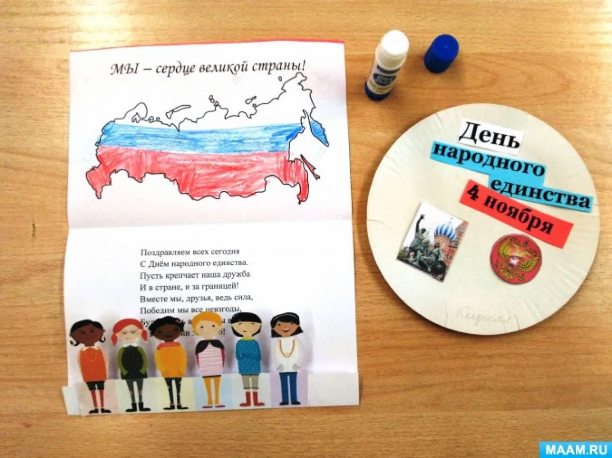 открытка ко дню народного единства своими руками школы поступил местный