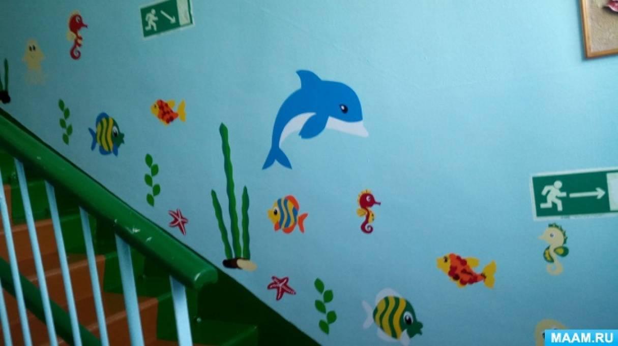 Тематическое оформление лестничных пролётов в ДОО «Цирк» и «Подводный мир»