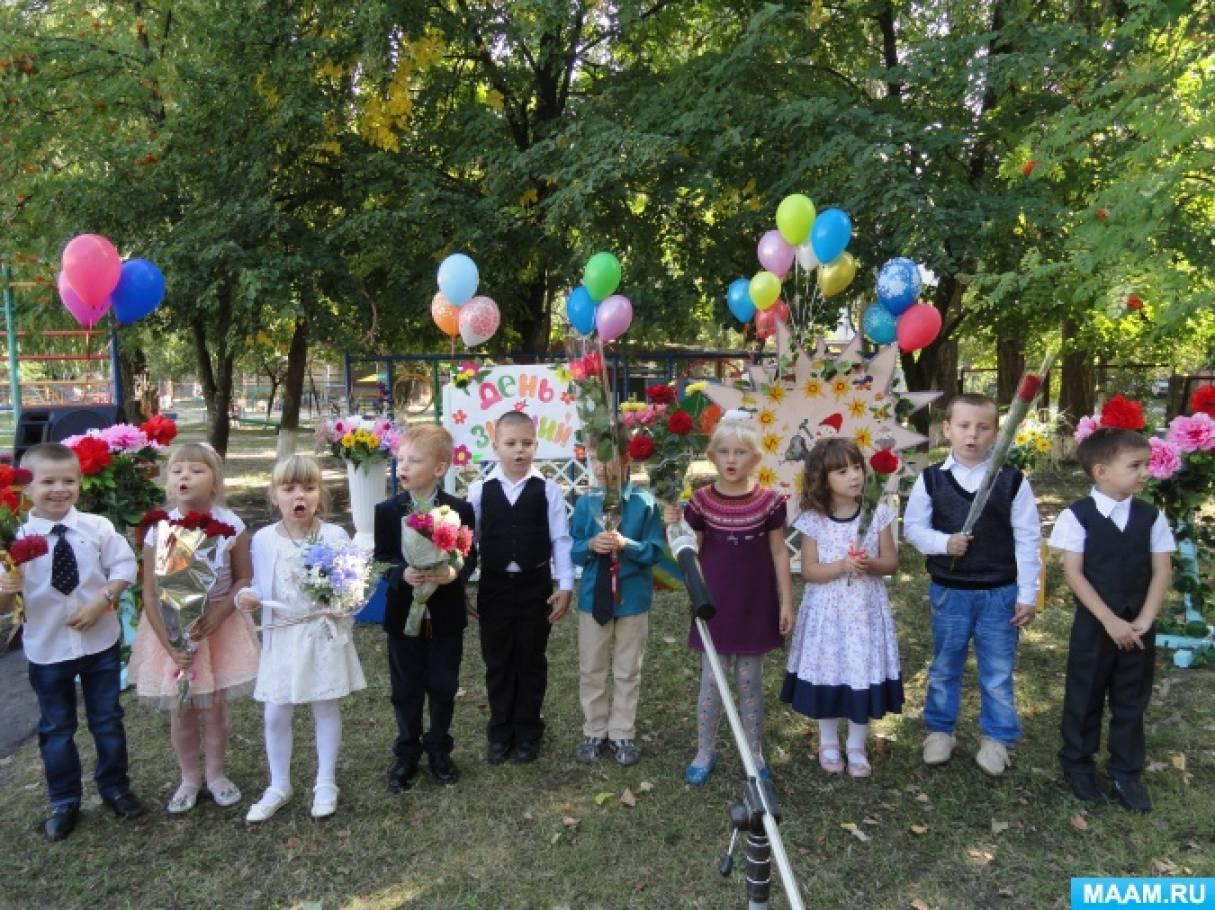 Сценарий мероприятия «День знаний-праздник цветов, улыбок, друзей, света!»