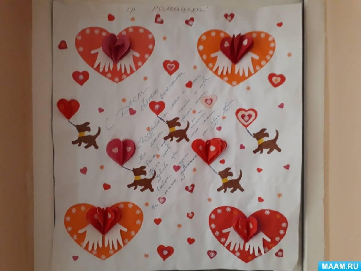 Плакат ко Дню Святого Валентина. Поздравления детей своим родителям