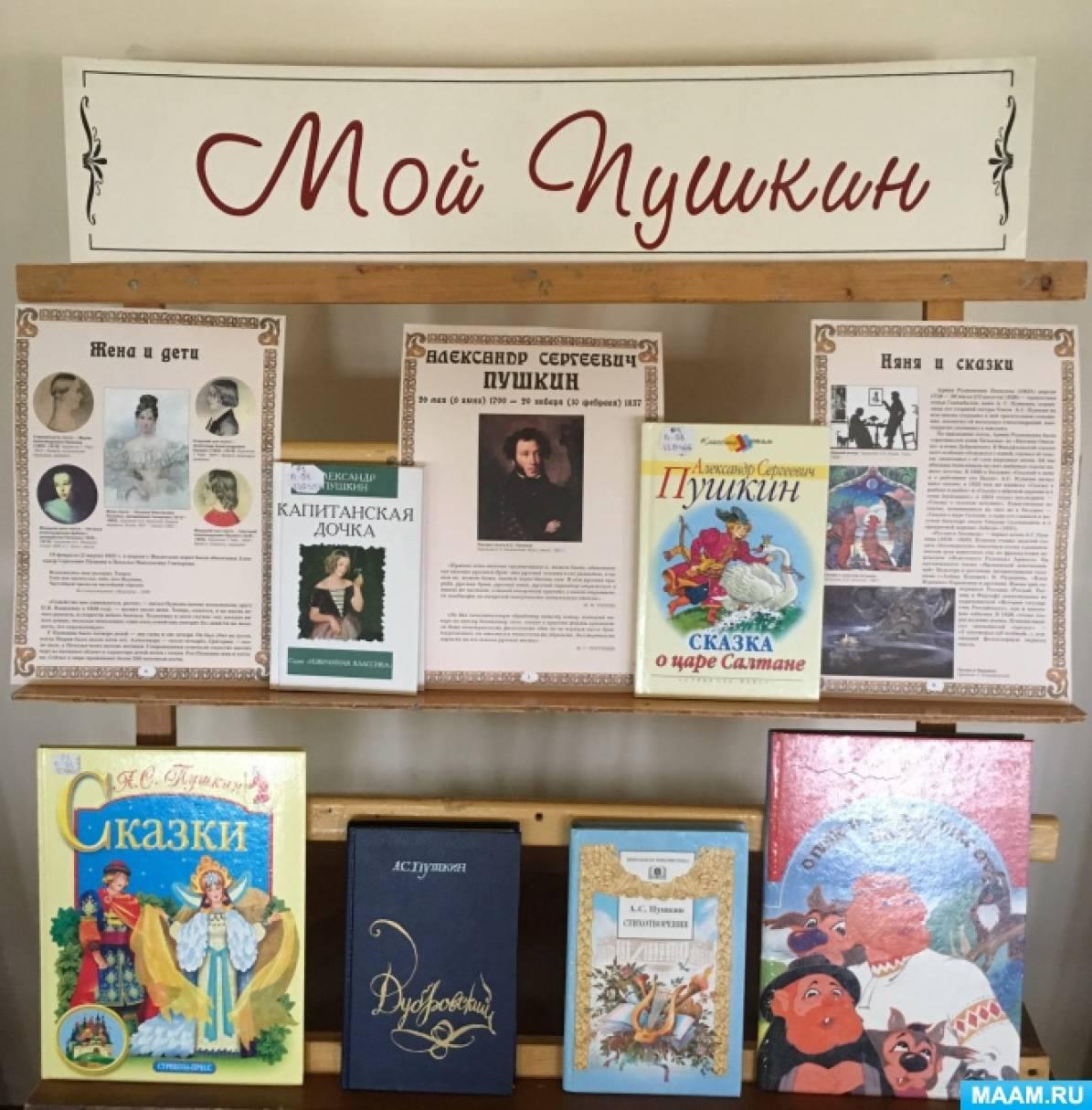 Фотоотчёт «День А. С. Пушкина в библиотеке им. В. Сухомлинского»