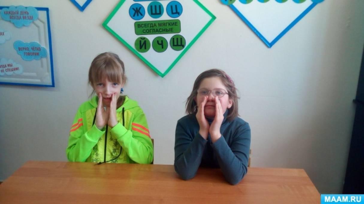 Использование игровых приёмов для формирования навыков звукового анализа у учащихся младших классов с ОВЗ.