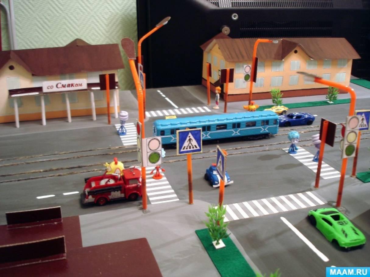 Мастер-класс— игровой макет по ПДД «Если вышел на дорогу»