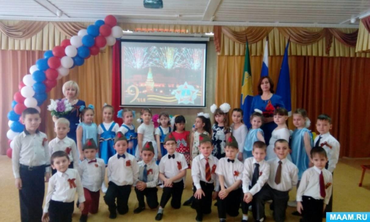 Фотоотчет праздника «День Победы» в детском саду