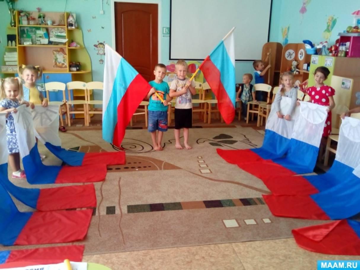 Фотоотчет. Акция «Мы-граждане России». День флага