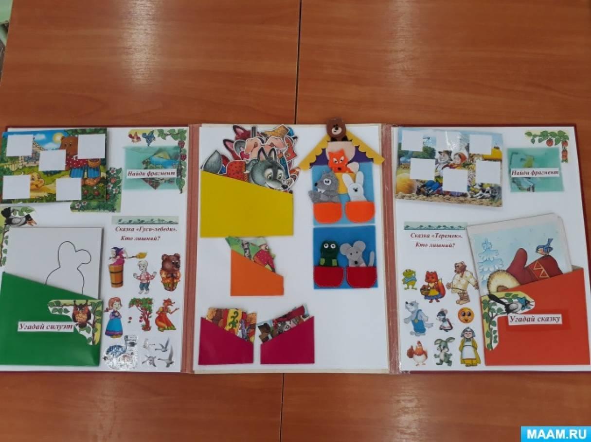 Картинки лэпбука по сказкам, сделать открытка
