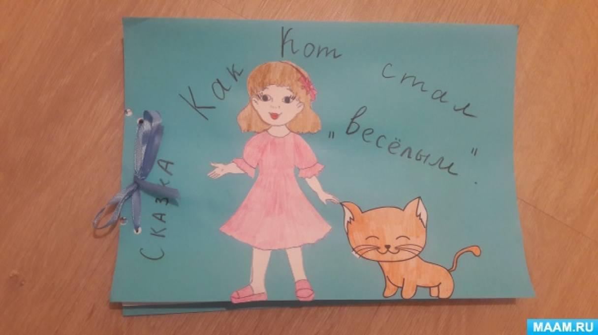 Книжка-самоделка с детьми своими руками