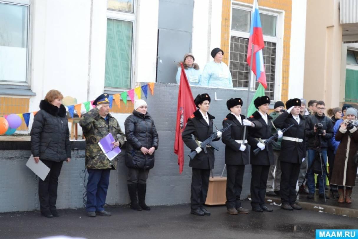 Сценарий военно-патриотической игры «Зарница»