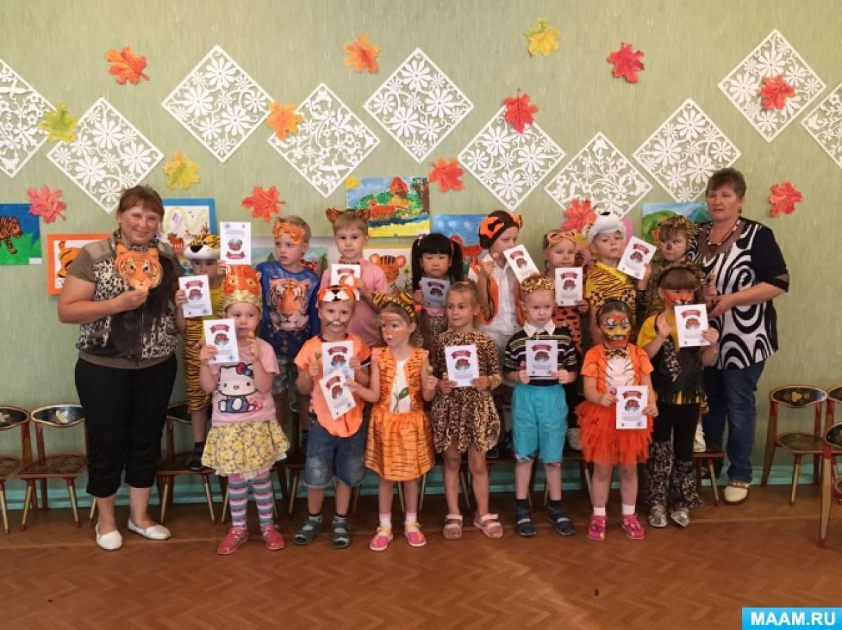 Праздник «День тигра» для старших дошкольников