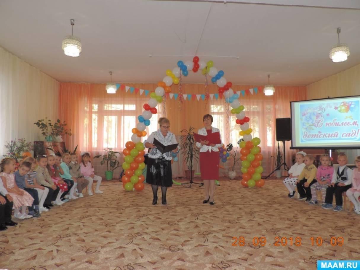 Фотоотчёт о празднике «С Днём рождения детский сад»