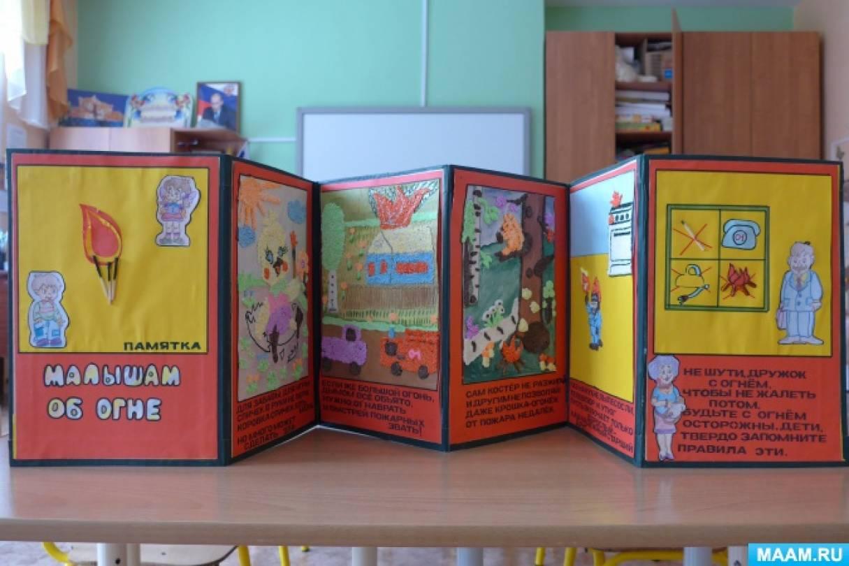 Информационная ширма «Памятка малышам об огне»