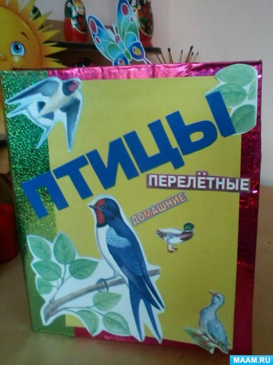Лэпбук «Птицы. Перелётные и домашние»