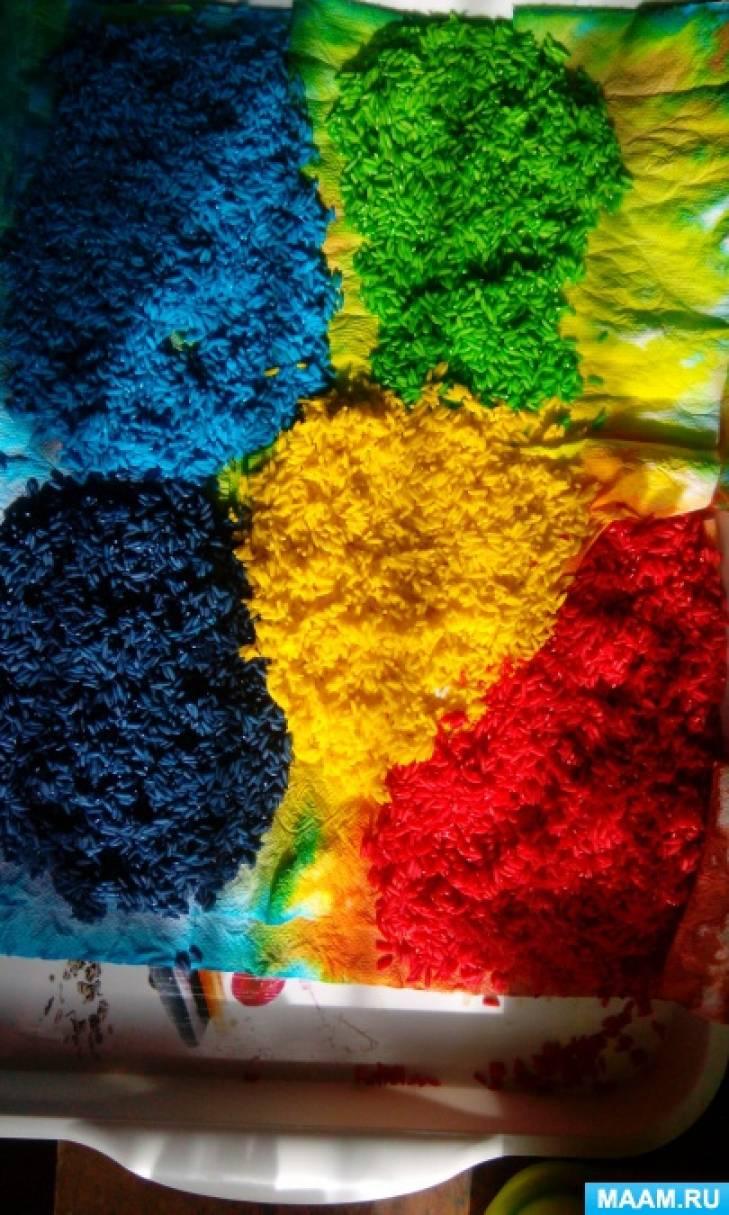 Конспект занятия «Цветной рис для экпериментирования»