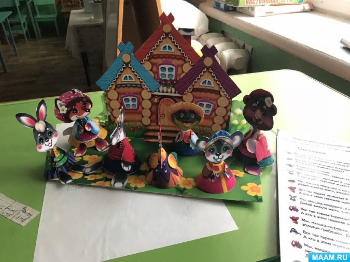 Кукольный театр своими руками из бумаги на тему «Теремок»