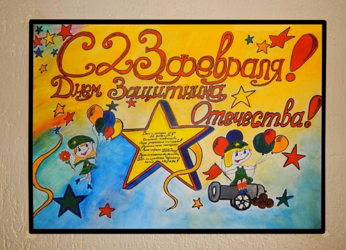 ❶Стенгазета ко дню 23 февраля своими руками|Поздравление на открытке с 23 февраля|Средняя общеобразовательная школа №4 города Минусинска|Новости АБВГДейки|}