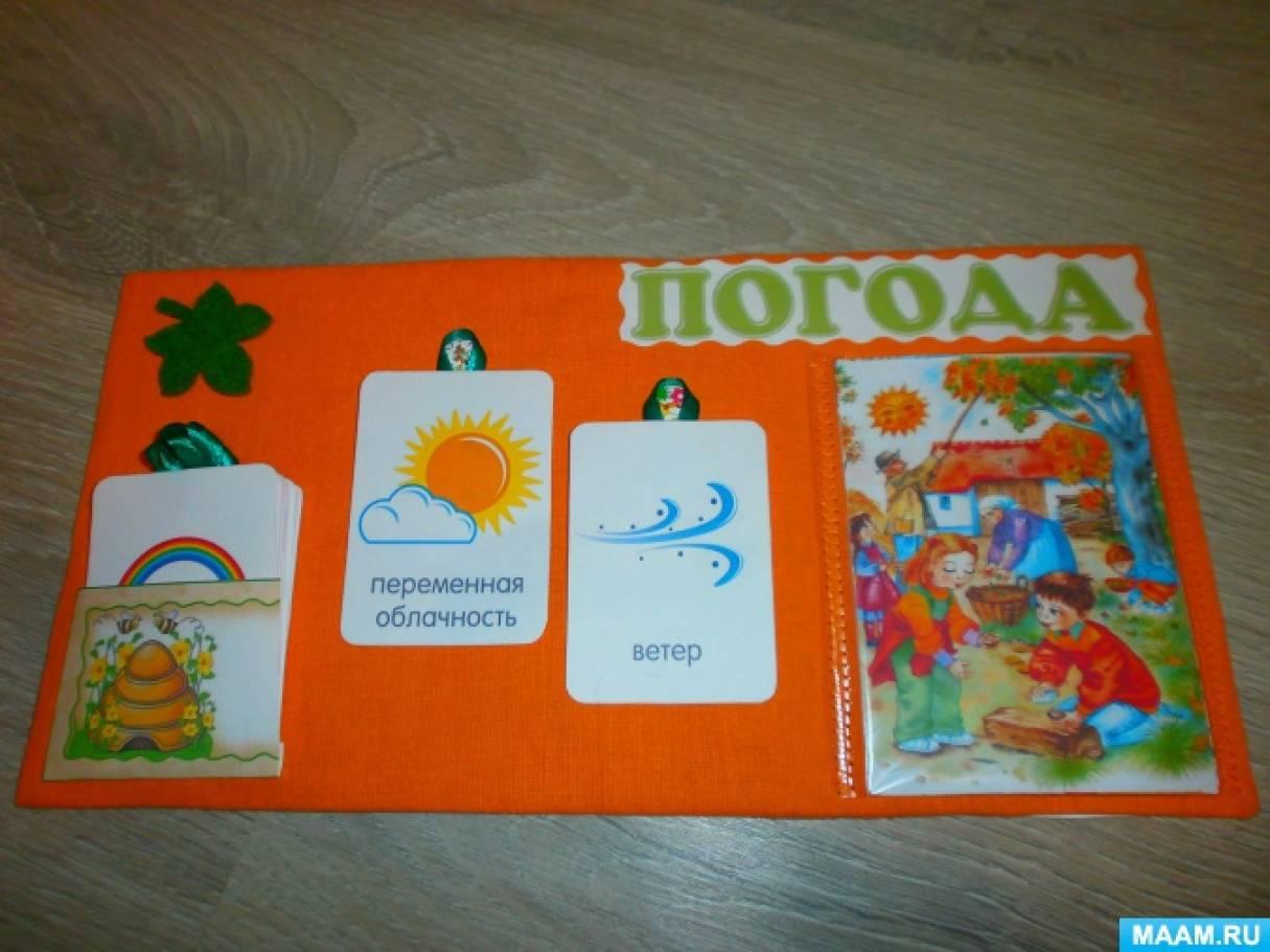 Дидактическая игра «Календарь осадков» для второй младшей группы