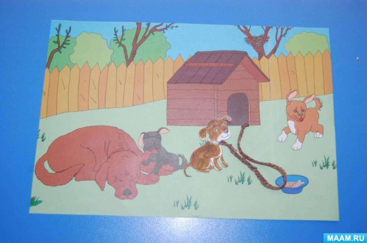 Дидактическая игра по развитию речи «Собака в будке» для детей младшей группы (3–4 года)