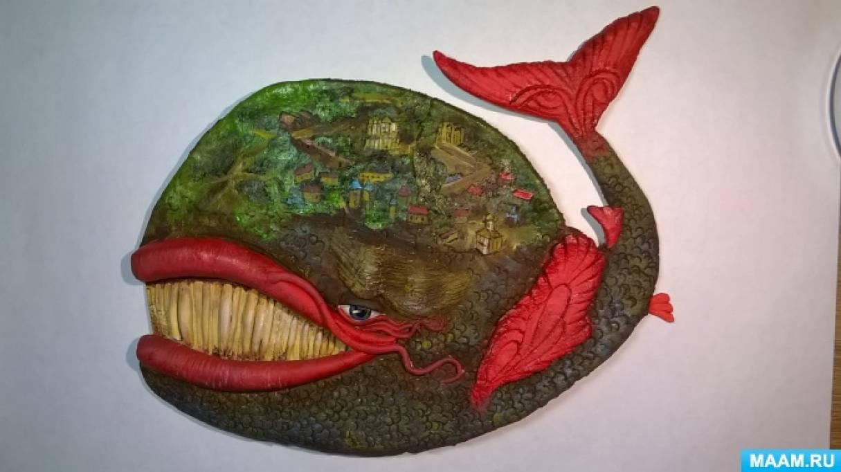Мастер-класс по лепке «Чудо-юдо рыба-кит» из соленого теста