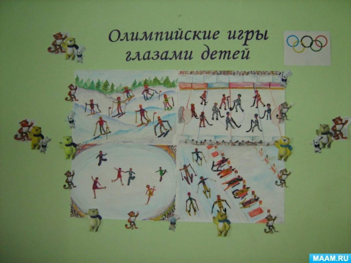 Конспект занятия «Олимпийские игры глазами детей»