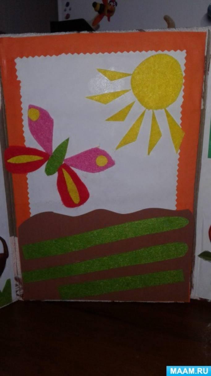 Лэпбук «Овощи и фрукты полезные продукты» для детей раннего возраста