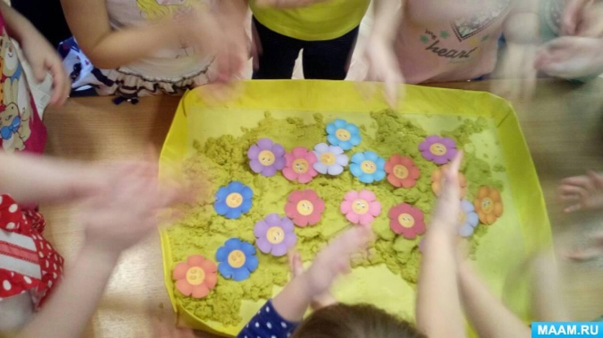 План-конспект занятия для детей второй младшей группы «Песочная страна. Знакомство с эмоцией «радость»