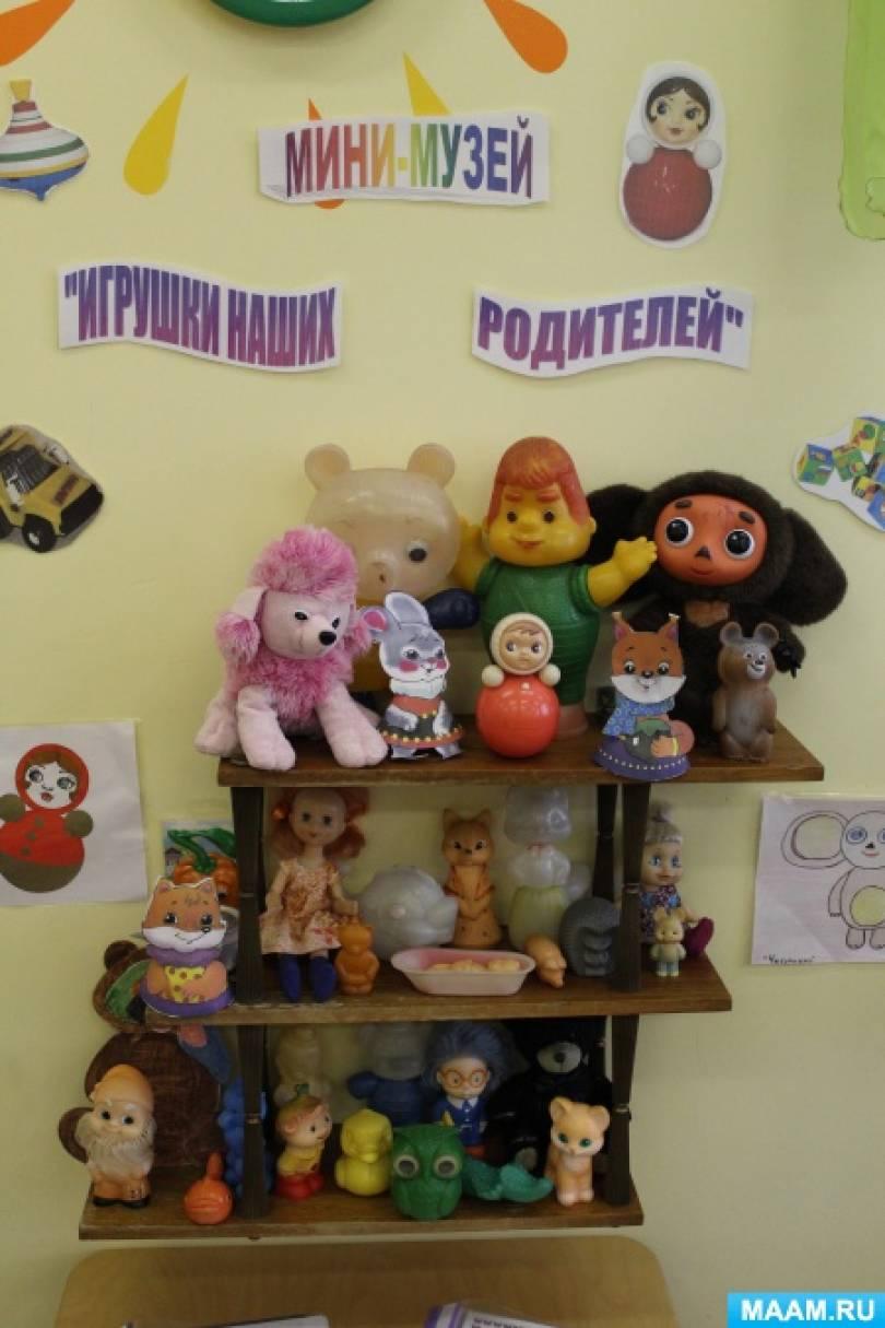 Мини-музей «Игрушки наших родителей» в младшей группе