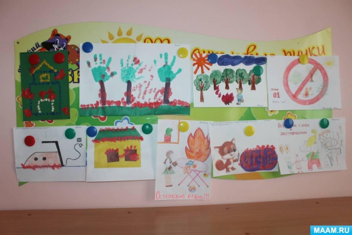 Фотоотчет о занятии «Спички детям не игрушка» (младшая группа)