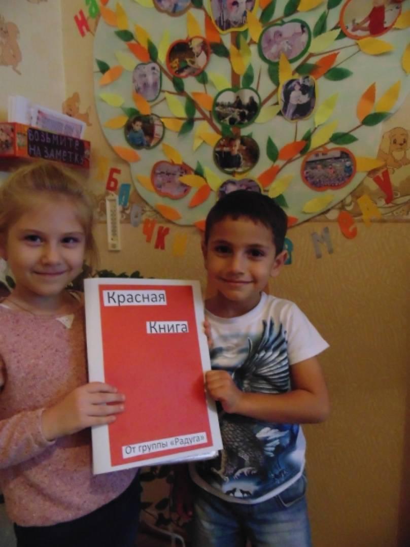 конспект занятия в старшей группе знакомство с красной книгой