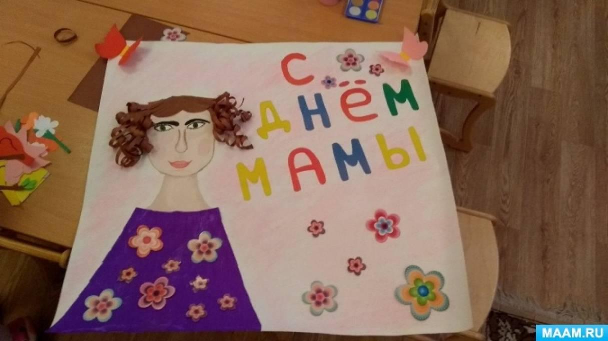Плакат своими руками к дню мам