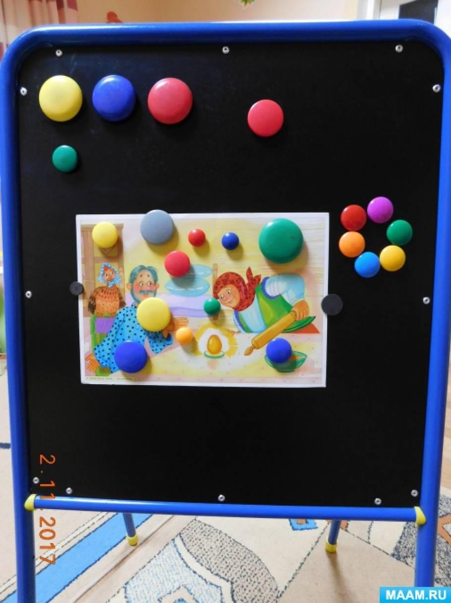 Дидактическая игра «Магнитики-помощники» для детей второго раннего возраста