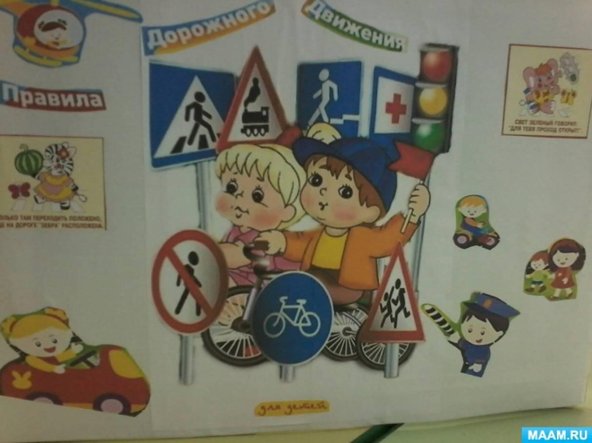 Лэпбук по ПДД для детей 3–4 лет