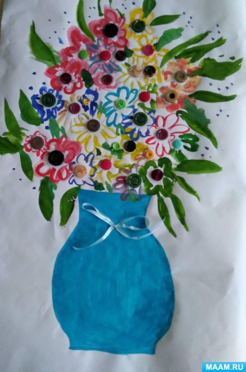 Аппликация из пуговиц с элементами рисования «Букет для мамочки»