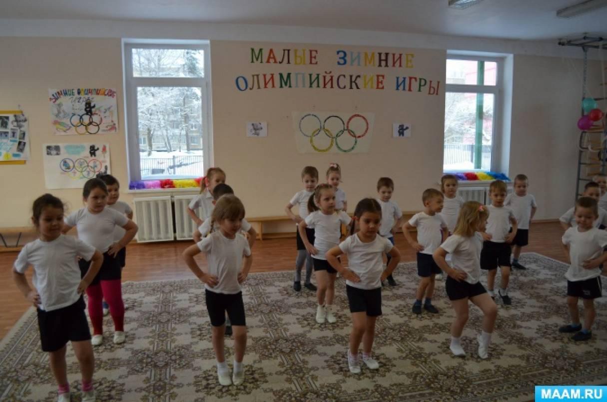 Развлечение в средней группе «К Олимпийским звездам. Малые Зимние Олимпийские Игры»