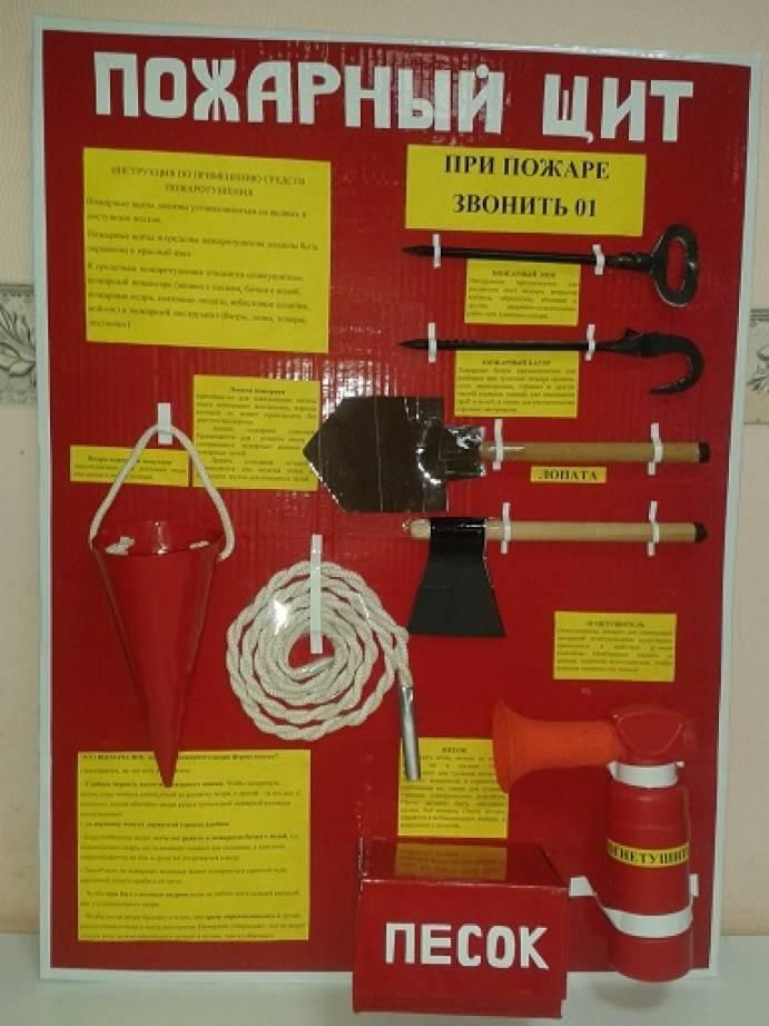 Пожарный щит макет своими руками